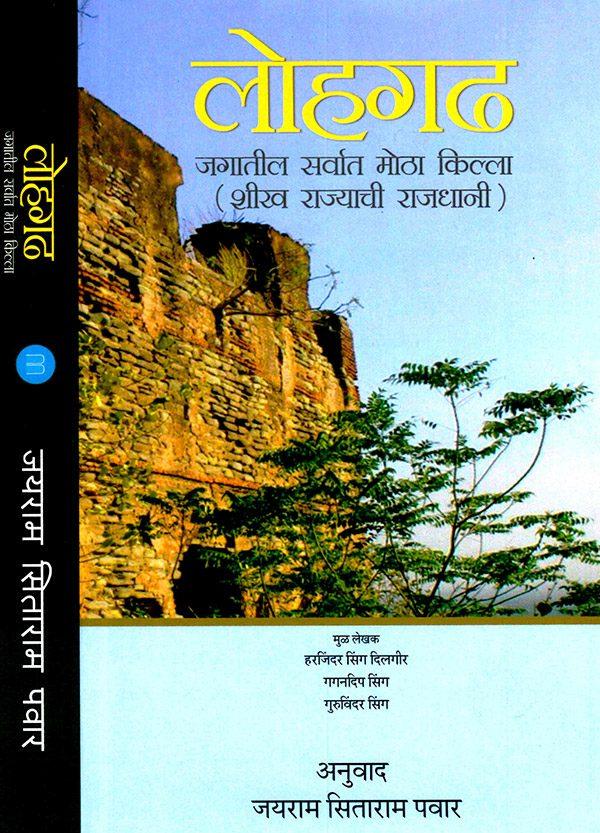 lohgarh-hindi